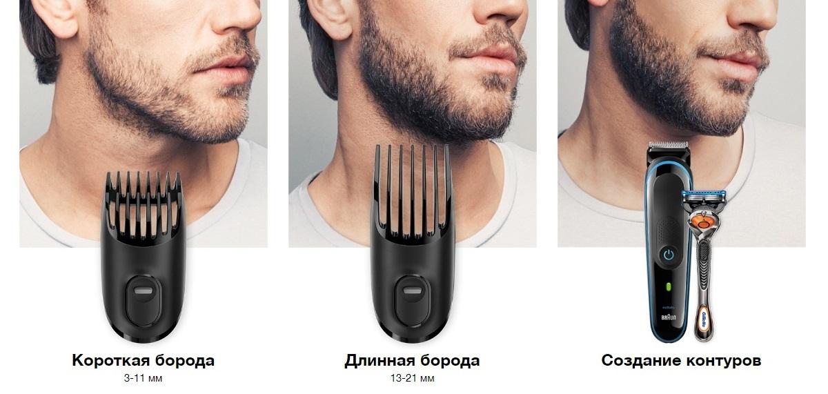 насадки для триммера Браун для бороды и создания контуров
